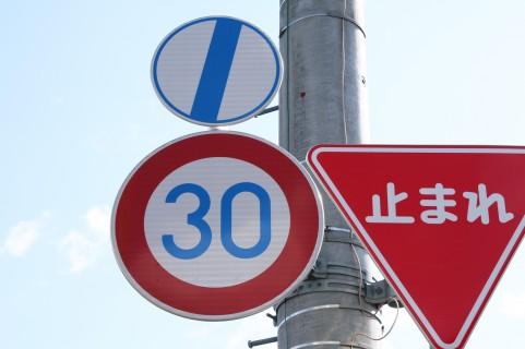 交通違反の点数や罰金